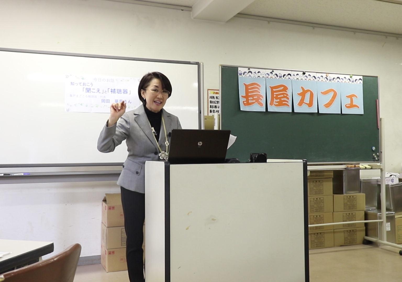 深川長屋カフェさんにて「聞こえと補聴器」ミニ講話
