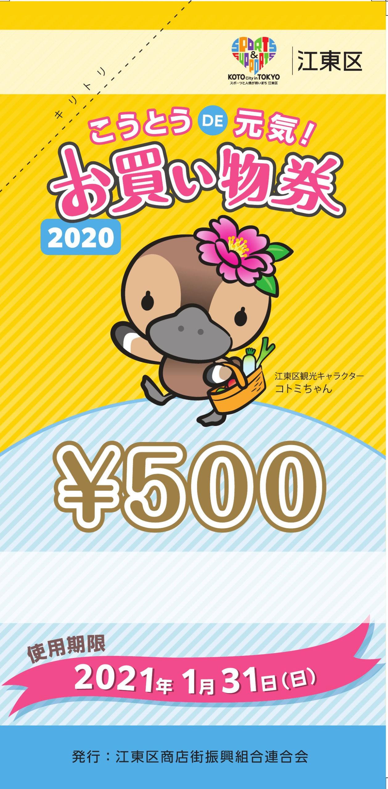 江東区「プレミアム商品券2020」が発売されます!(先着販売)