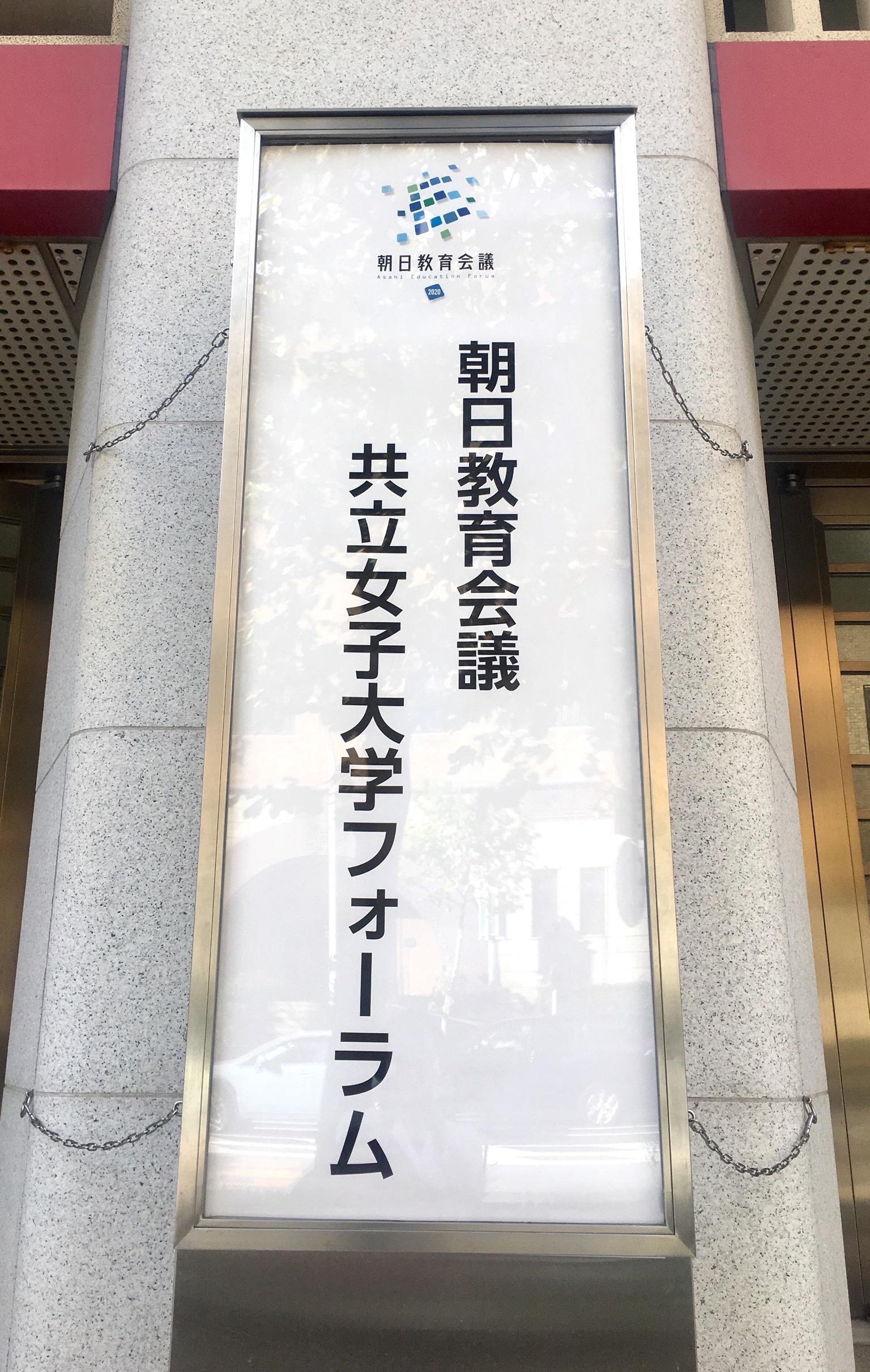 朝日教育会議