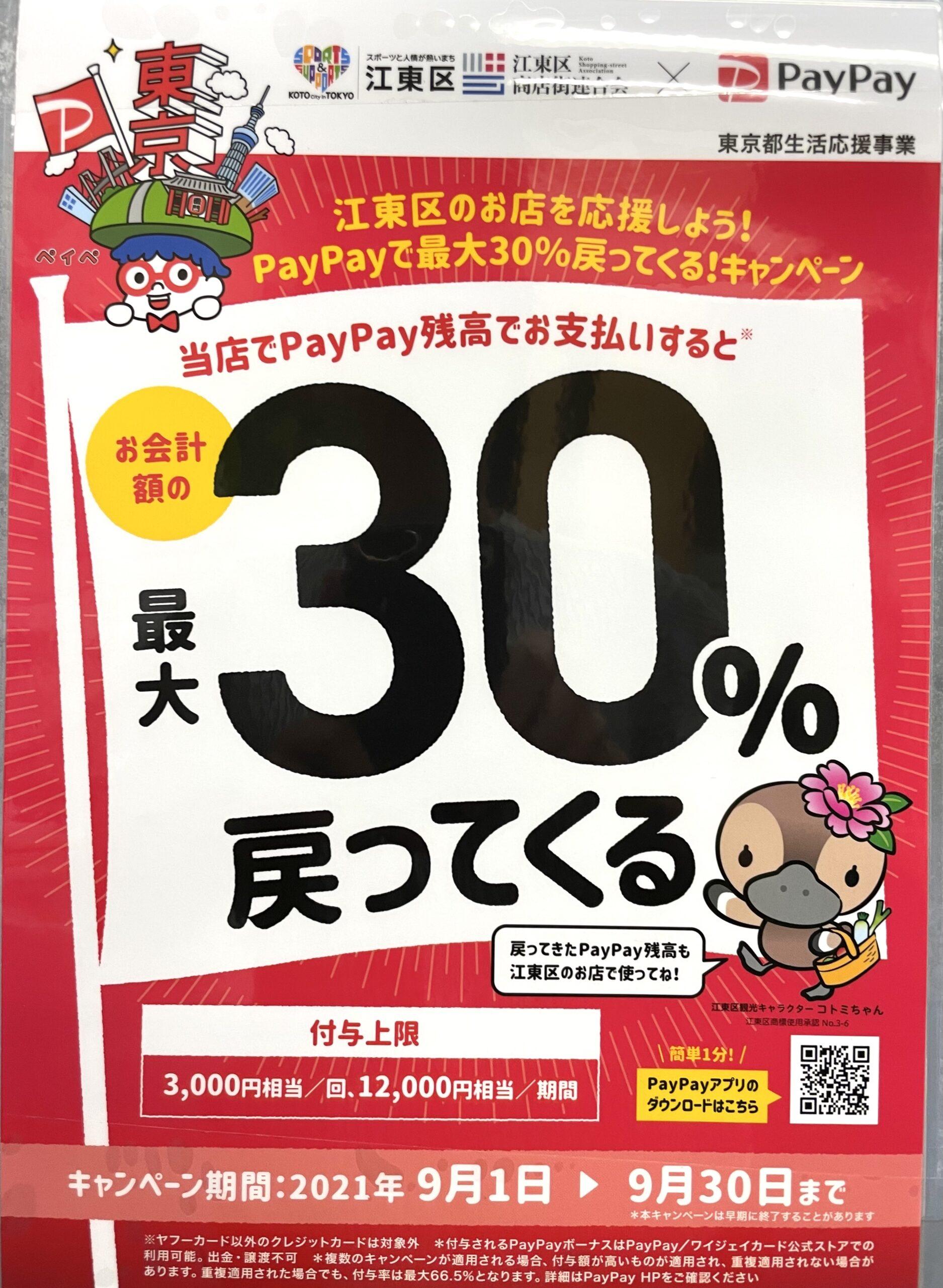東京都生活応援事業!PayPayのお支払いで30%戻ってくる❗️